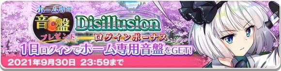 『ホーム専用音盤「Disillusion」プレゼント ログインボーナス』の開催期間を延長!