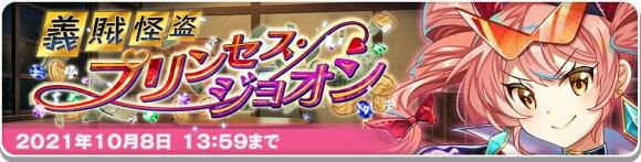 イベント「義賊怪盗プリンセス・ジョオン」