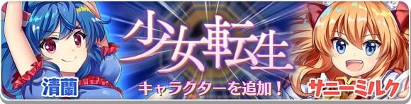「少女転生」キャラクター追加!