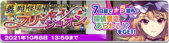 イベント「義賊怪盗プリンセス・ジョオン」ログインボーナス後半
