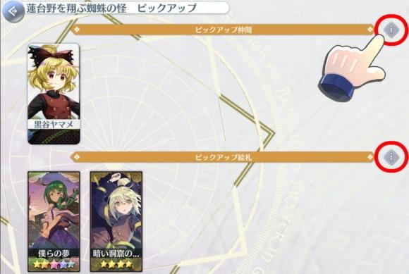ピックアップ仲間・絵札の詳細表示を改修2
