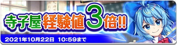 寺子屋経験値3倍キャンペーン