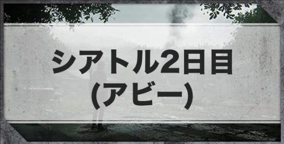 オブ ザ アス 攻略 ラスト 2
