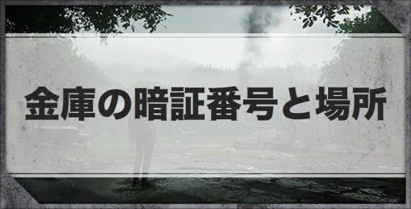 2 ラスト オブ 金庫 アス