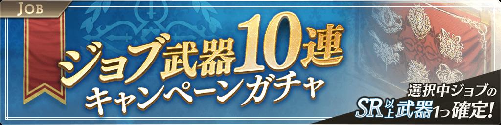 ジョブ武器10連キャンペーンガチャシミュレーター【ウィザード】
