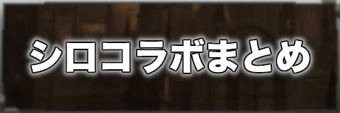 シロコラボまとめ【生放送】