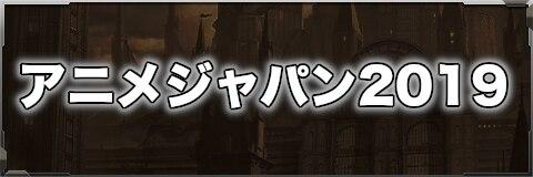 アニメジャパン2019
