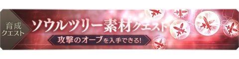 ソウルツリー(攻撃)