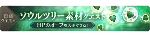ソウルツリー(HP)