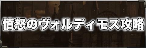 憤怒のヴォルディモス攻略【災厄種】