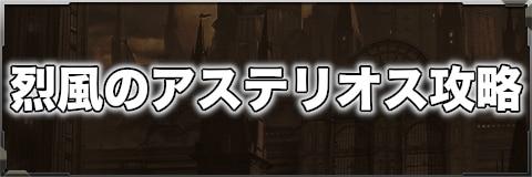 烈風のアステリオス攻略【災厄種】