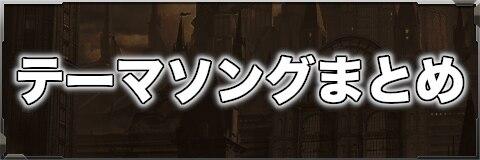 テーマソング(主題歌)まとめ