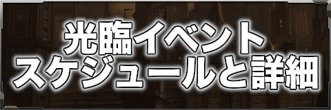光臨イベント(曜日光臨)のスケジュールと詳細