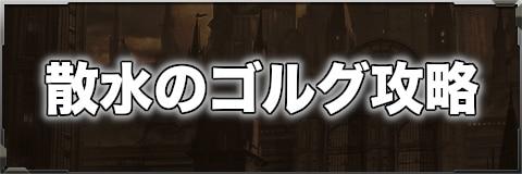 散水のゴルグ攻略【災厄種】