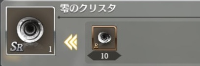 零クリスタ