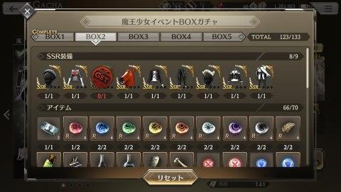 イベント BOX