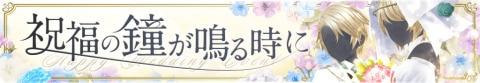 ブランカローズの集め方【ウェディングイベント】
