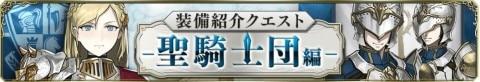 聖騎士団編