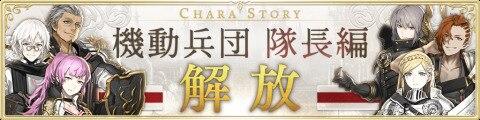 キャラクターストーリー