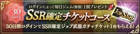 SSR確定チケットコース