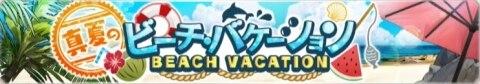 水着イベントまとめ|真夏のビーチ・バケーション