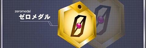 ゼロメダル