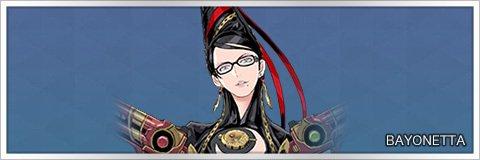 ベヨネッタ☆の最新評価とスキル