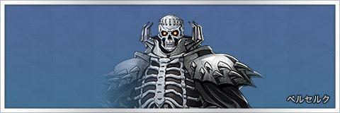 髑髏の騎士の最新評価とスキル