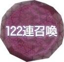 122連ガチャ