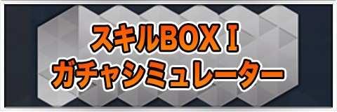 スキルBOX抽出1ガチャシミュレーター