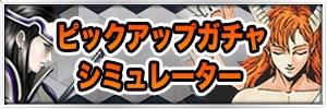 ピックアップガチャ(2018/4/9~)シミュレーター