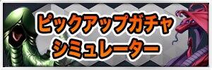 ガチャシミュ_0514