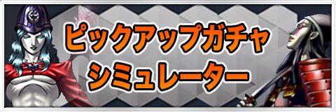 特ピックアップガチャ(2018/11/8~)シミュレーター
