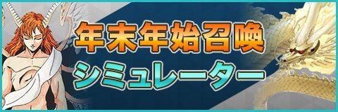 年末年始召喚(12/27~)シミュレーター
