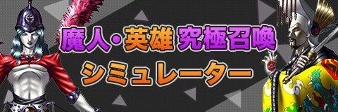 魔人・英雄究極召喚(12/27~)シミュレーター