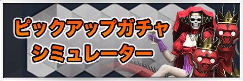 特ピックアップガチャ(1/10~)シミュレーター