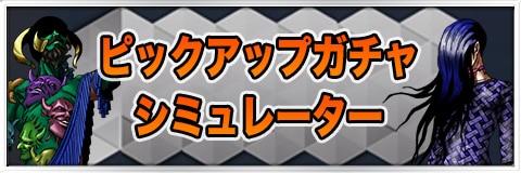 特ピックアップガチャ(1/31~)シミュレーター