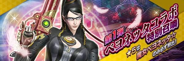 第1弾ベヨネッタコラボ特別召喚ガチャ(2/14~)シミュレーター