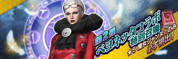 第2弾ベヨネッタコラボ特別召喚ガチャ(2/19~)シミュレーター