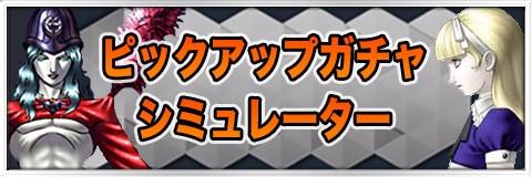 特ピックアップガチャ(2019/3/7~)シミュレーター