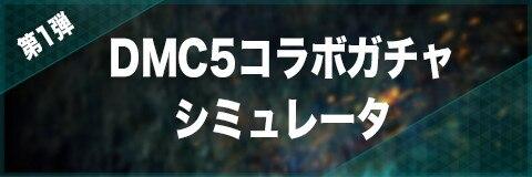 第1弾DMC5コラボ特別召喚ガチャ(2019/3/14~)シミュレーター