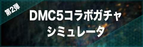第2弾DMC5コラボ特別召喚ガチャ(2019/3/21~)シミュレーター