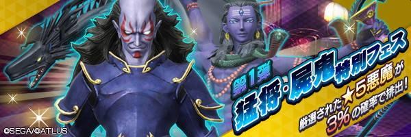 【復刻】猛将・屍鬼特別フェス第1弾(2019/4/25~)シミュレーター