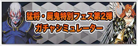 【復刻】猛将・屍鬼特別フェス第2弾(2019/5/2~)シミュレーター