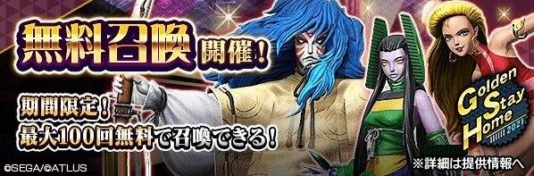 100連無料召喚ガチャシミュレーター│GSH2021イベント