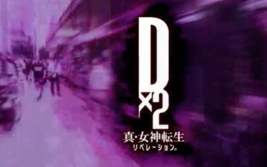 D-2 新・女神転生