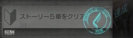 ストーリー5章クリア
