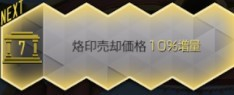 万魔の社 グレード7