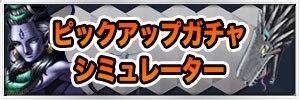 ガチャシミュ_0507