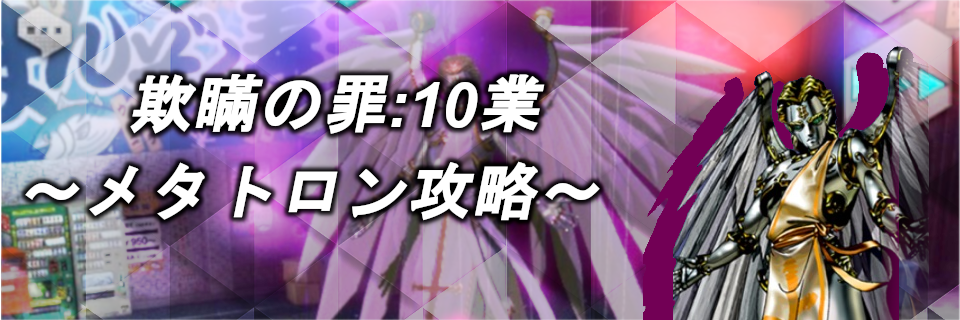 欺瞞の罪10業【オート周回パーティ】:罪の烙印